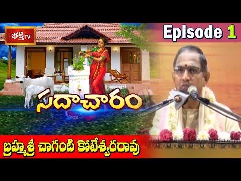 Sadacharam by Brahmasri Chaganti Koteswara Rao || Culture & Tradition || Episode 1 || Bhakthi TV