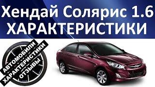 Хендай Солярис 1.6 (Hyundai Solaris 1.6). Характеристики автомобиля.
