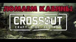 Crossout: Ломаем кабины
