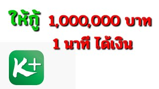 KMobile กสิกรไทย ให้กู้ 1 ล้านบาท กดรับ 1 นาที ได้เงินจริง เป็นหนี้จริง เรื่องจริง!!!