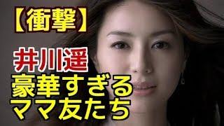 【衝撃】井川遥の豪華すぎるママ友たち 関連動画 PON 大野智&石原さと...