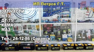 Магазин тракторных запчастей МТЗ ДТ-75 ЮМЗ МАЗ КАМАЗ(, 2016-06-06T05:59:41.000Z)