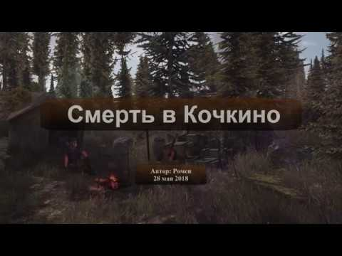 Next Day Survival. Смерть в Кочкино