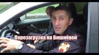 Вектор Движения №186 Перезагрузка на Вишнёвой улице