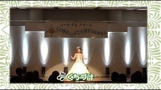 独唱 くちづけ アルディーティ【第11回  CORO del CUOE 定期演奏会より♪】