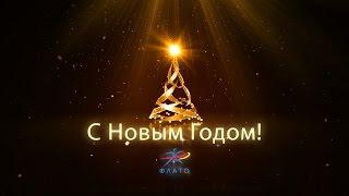Новогоднее поздравление Председателя ФЛАТО