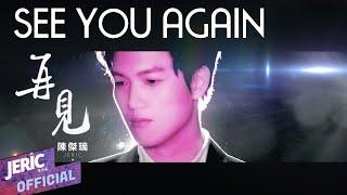 陳傑瑞 - See You Again 中文版演唱【玩命關頭 7 片尾曲】陳傑瑞 - 再見 original by Wiz Khalifa (JERIC CHINESE COVER)