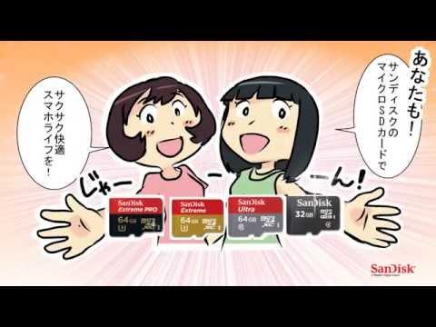 サンディスク 512GBマイクロSD 6月21日 日本発売決定!1TB microSDは8月発売と発表!カメラスマホ関連商品/SanDisk最新情報2019年6月