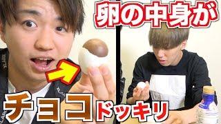 【ドッキリ】卵の殻を割ったら中身がチョコエッグだったらwww