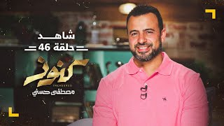 الحلقة 46 - كنوز - مصطفى حسني - EPS 46 - Konoz - Mustafa Hosny