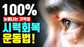 하루 3분만으로 수술없이 눈 좋아지는 방법! 시력 회복…