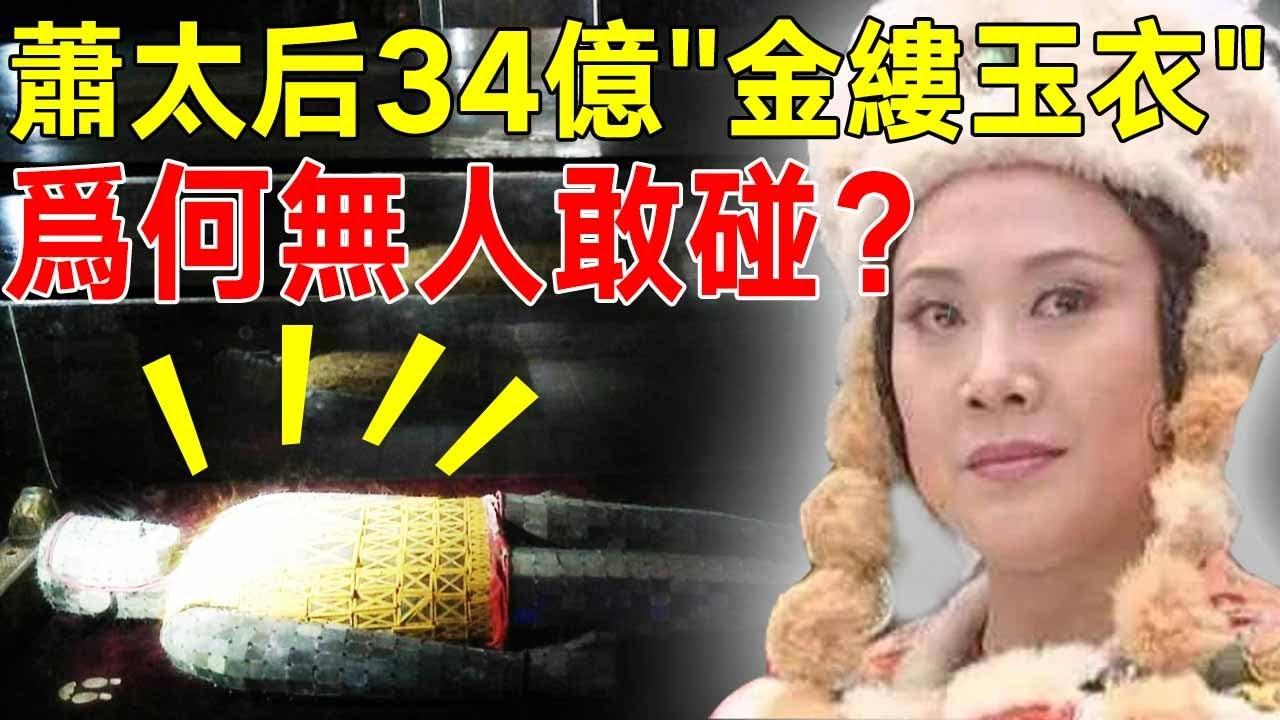 """遼國蕭太后的墓 被瘋狂偷盜過4次 為何價值34億的""""壽衣""""無人敢碰? - YouTube"""