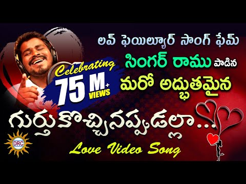 Gurtukochinappudalla Love Video Song || #SingerRamu || Writer #Laxman || Music #Kalyan || DRC