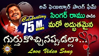 Gurtukochinappudalla Love Video Song || #SingerRamu || Writer #Laxman || Music #Kalyan || DRC