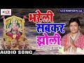 New Mata Bhajan | Bhareli Sabakar Jholi | Aman Lal Yadav | Beta Ke Pukar | Bhojpuri Song 2017