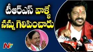 Revanth Reddy Shocking Comments On His Victory At Malkajgiri Lok Sabha Constituency || NTV