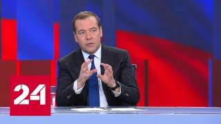 """""""Яндекс"""", YouTube, искусственный интеллект: Медведев ответил на вопросы журналистов - Россия 24"""