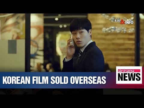 Korean Film 'Money' Sold To 13 Countries