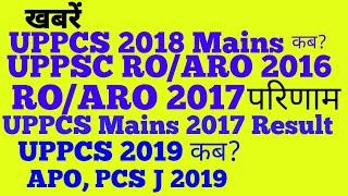Download UPPSC News-PCS Mains 2018,PCS 2019,PCS 2017,RO/ARO 2016,2017,APO,PCS J Mp3 and Videos