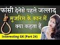फाँसी देनेसे पहले जल्लाद मुजरिम के कान में क्या कहता हैं | Interesting GK Part 24 | Rapid Mind