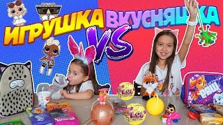 ИГРУШКА VS ВКУСНЯШКА SWITCH UP ЧЕЛЛЕНДЖ 2018 L.O.L. SURPRISE GLITTER HATCHIMALS