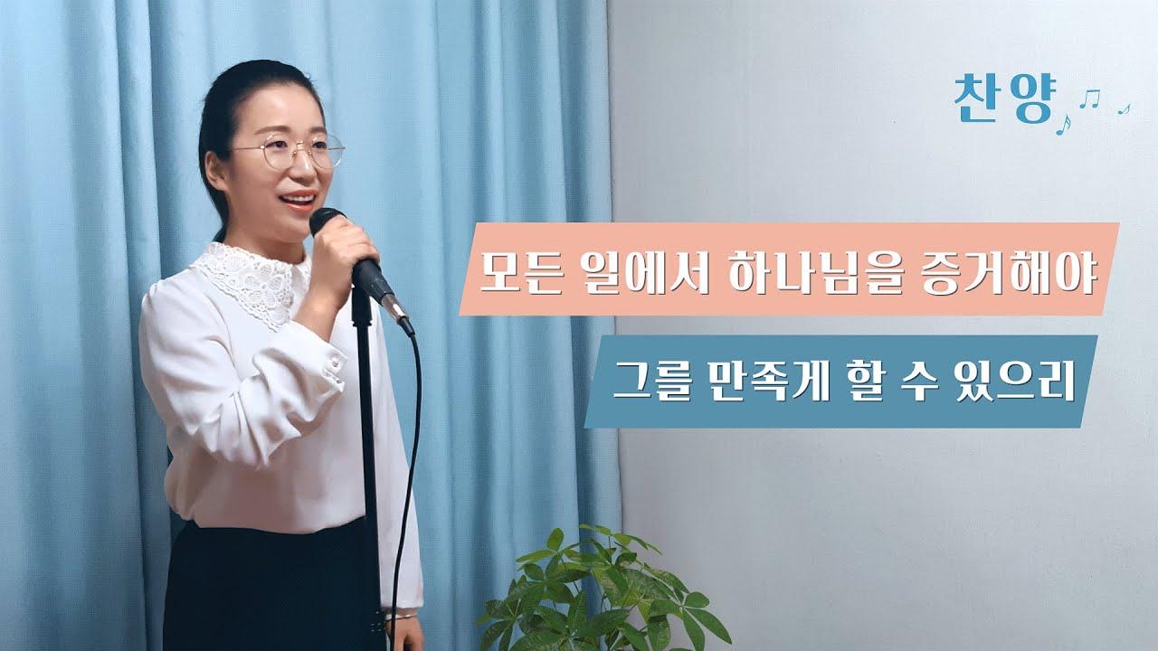 찬양 뮤직비디오/MV <모든 일에서 하나님을 증거해야 그를 만족게 할 수 있으리>