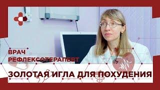 """Метод """"Золотая игла"""" для похудения"""