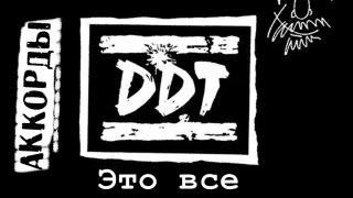 ДДТ - Это все DDT it's all cover