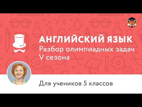 Английский язык   Подготовка к олимпиаде 2017   Сезон V   5 класс