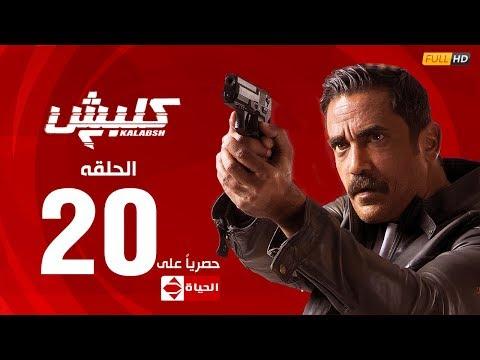 مسلسل كلبش | الجزء الثاني – الحلقة العشرون (٢٠) | (Kalabash2 Series (EP20