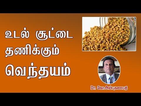 உடல் சூட்டை தணிக்கும் வெந்தயம் | How to use Vendhayam (Fenugreek) to reduce body heat?