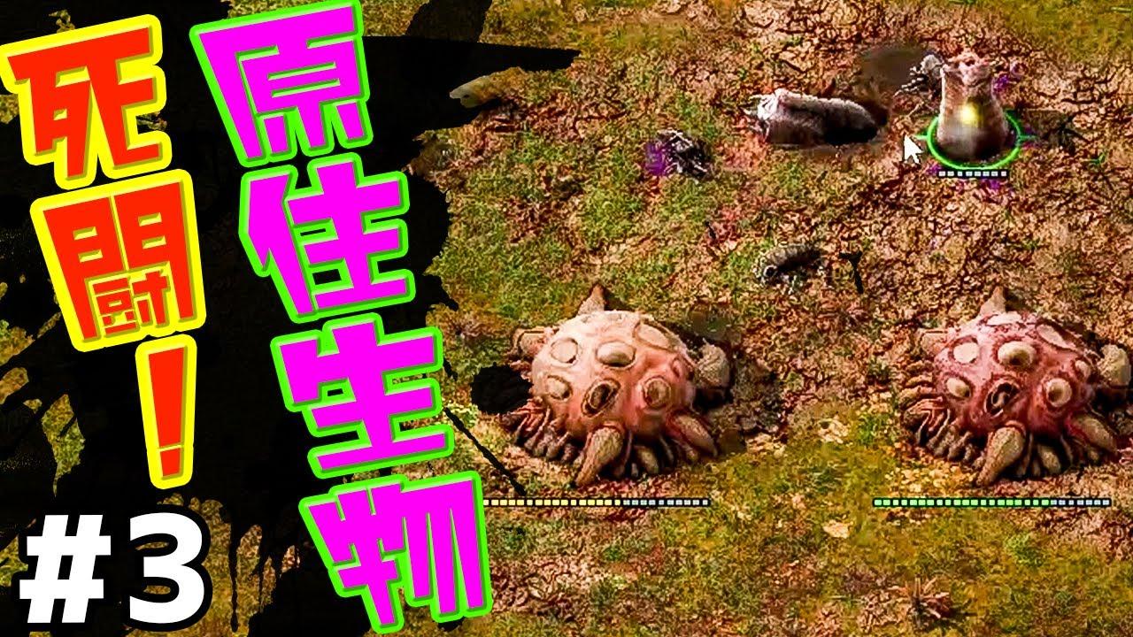 【Factorio】 実況 #3 新武器を手に、危険な原住生物の巣を掃討する