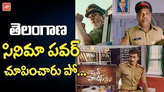 Bilalpur Police Station Trailer   Telugu Movies 2018   Goreti Venkanna   Radandi Sadaiah   YOYO TV