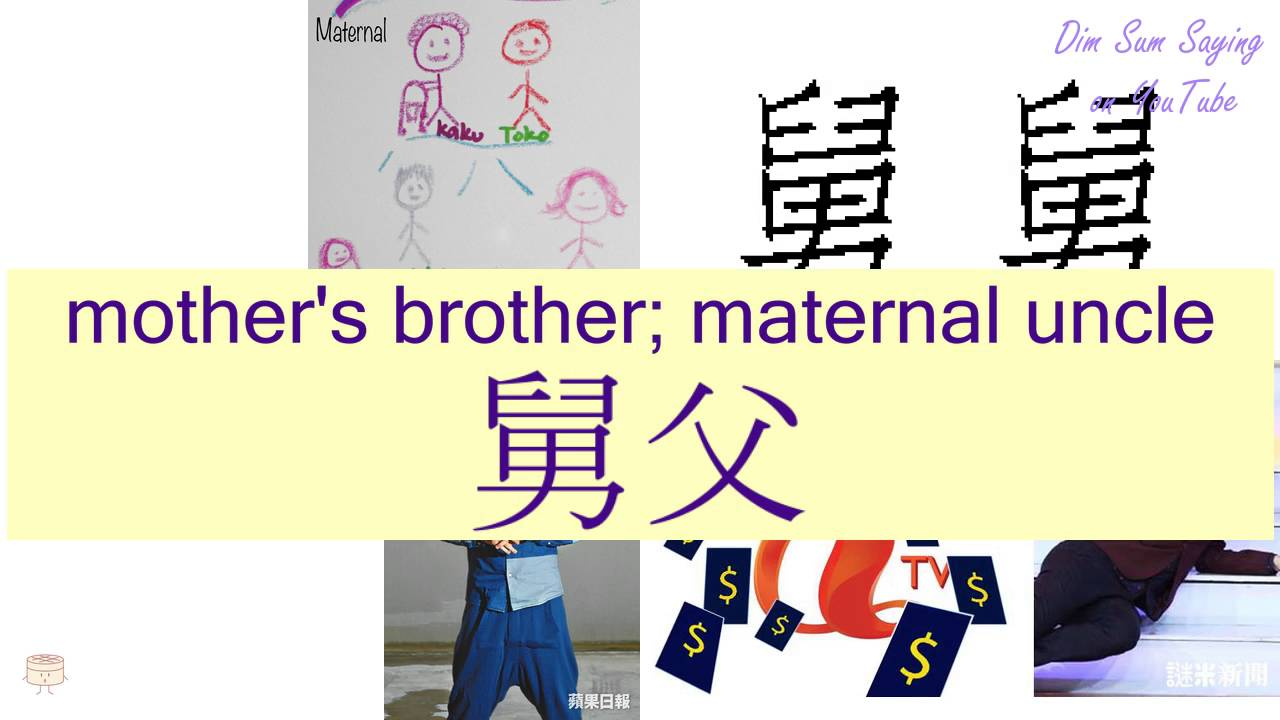 Mothers Brother Maternal Uncle In Cantonese Flashcard