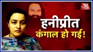 Vishesh | Honeypreet Insaan Has No Money to Hire a Lawyer