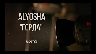 ALYOSHA - ГОРДА | Backstage