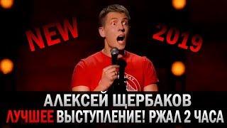 Stand Up: Алексей Щербаков - НЕ ВОШЕДШЕЕ В ЭФИР! [НОВОЕ] [ЛУЧШЕЕ] 2019