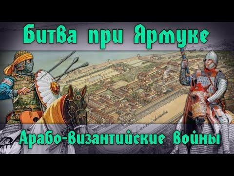 Арабо-византийские войны.  Битва при Ярмуке (Varus PrimaRenatus Feat. Простая История)