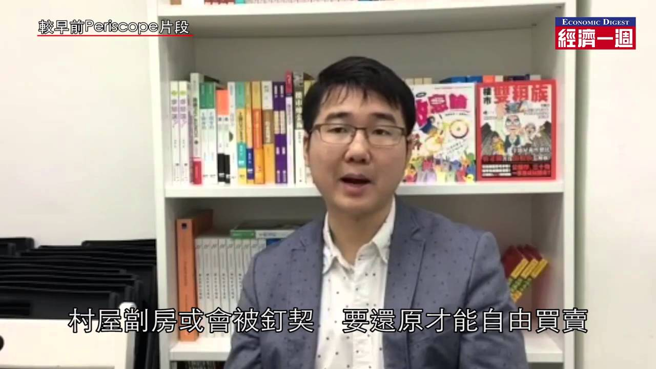 20151230【換樓有法】(第11集) 諗SIR - YouTube