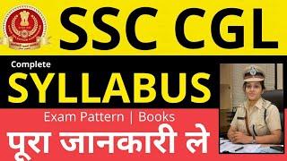 SSC CGL New Full Syllabus 2018 -2019 | Full Syllabus