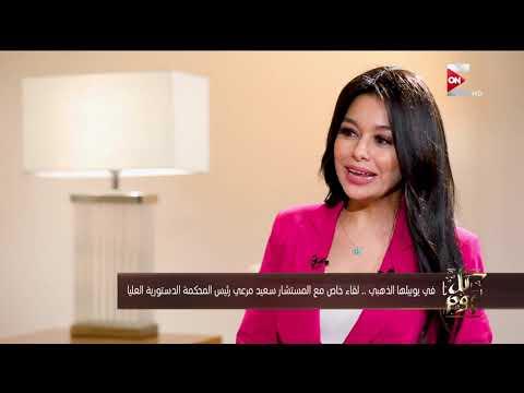 كل يوم - في يوبيلها الذهبي.. لقاء خاص مع المستشار سعيد مرعي رئيس المحكمة الدستورية العليا