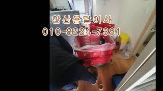 안산용달이사 따봉