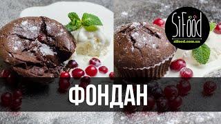 видео-рецепт на ~sifood~ шоколадный фондан