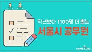 [뉴스투데이 카드뉴스] 2019년 달라진 서울시 공무원…