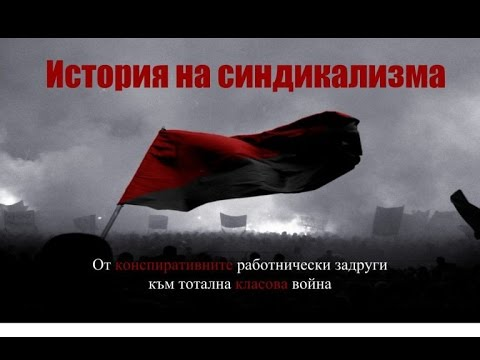 History of Syndicalism/ История на синдикализма - Varna Institute for Peace Research