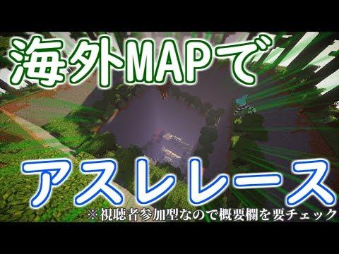 【マインクラフト】海外MAPでアスレレース【視聴者参加型】
