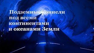 Подземные тоннели под всеми континентами и океанами Земли