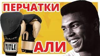 ПЕРЧАТКИ ВЕЛИЧАЙШЕГО МУХАММЕДА АЛИ ✔ Title Boxing Ali Legacy