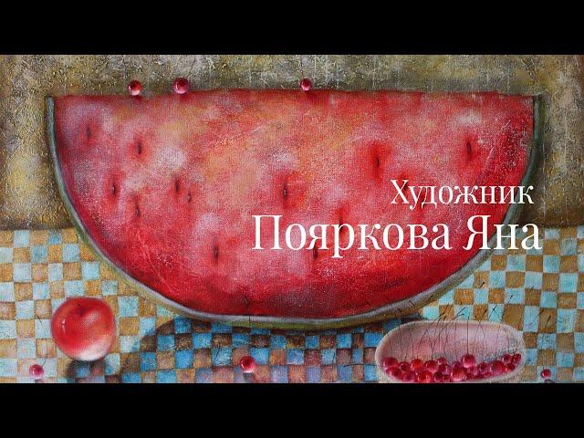 Галерея. ЯНА ПОЯРКОВА. ч.01