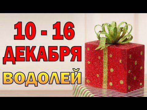 Таро прогноз (гороскоп) с 10 по 16 декабря — ВОДОЛЕЙ